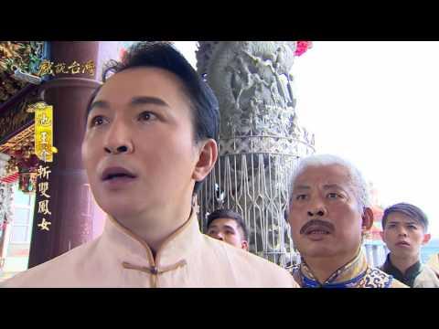 台劇-戲說台灣-池王爺斬雙鳳女-EP 07