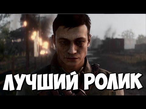 Лучший Ролик в Battlefield 1