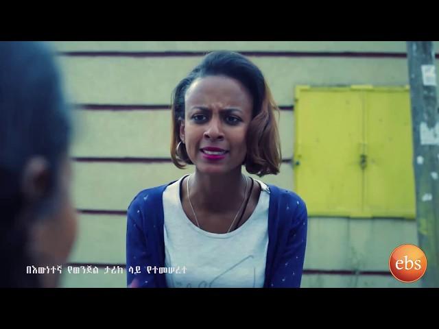 Ethiopia: Ketezegaw Dose On EBS Ep 87