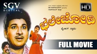 Dr.Rajkumar Kannada Movies Full | Bhale Jodi Kannada Full Movies | kannada Movies | Balakrishna
