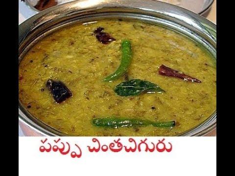 Pappu Chintachiguru Recipe / పప్పు చింతచిగురు