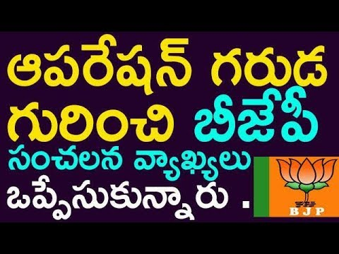 Bjp Sensational Comments About Operation Garuda | Taja 30 |