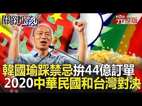 台灣-關鍵時刻-20190325 韓國瑜踩著禁忌拚44億訂單 2020是中華民國和台灣的「直球對決」!