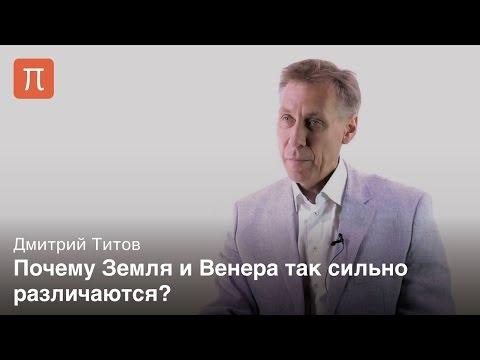 Атмосфера Венеры - Дмитрий Титов
