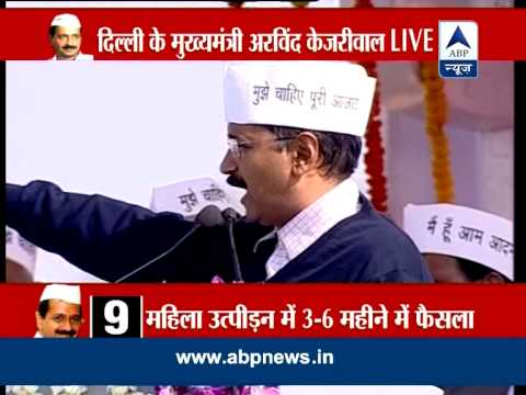 Arvind Kejriwal's Speech At Ramlila Maidan After Swearing-in video