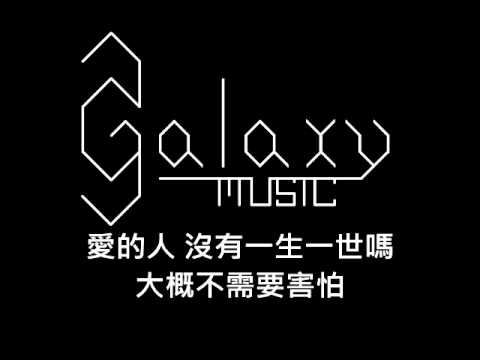 囍帖街 (純音樂Karaoke) Made By GALAXY MUSIC Music Videos
