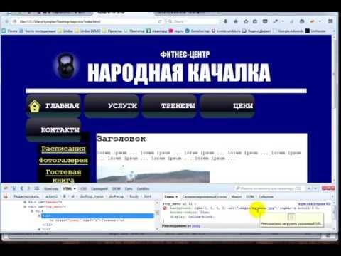 как создать сайт html5 с нуля paradizo72.ru