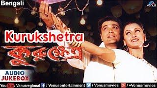 Kurukshetra - Bengali Film Songs   AUDIO JUKEBOX   Prasenjit & Rachna Banerjee   Bengali Love Songs