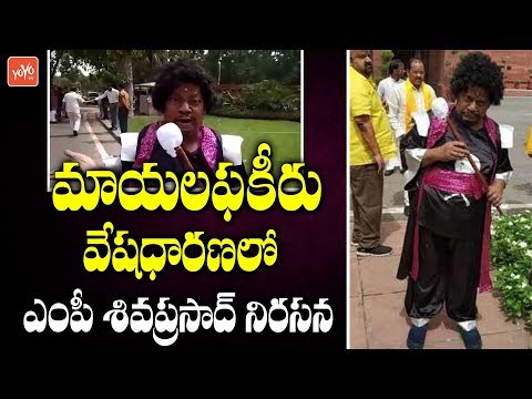 MP Siva Prasad Mayalapakeer Protest for AP Special Status in Parliament | YOYO TV Channel