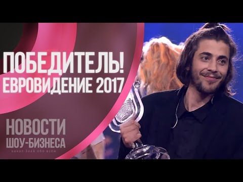 Кто победитель на конкурсе евровидение 2017