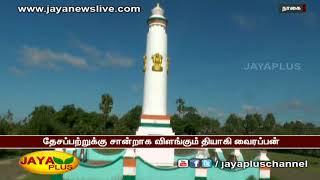 தேசப்பற்றுக்கு சான்றாக விளங்கும் தியாகி வைரப்பன் 15 08 2018