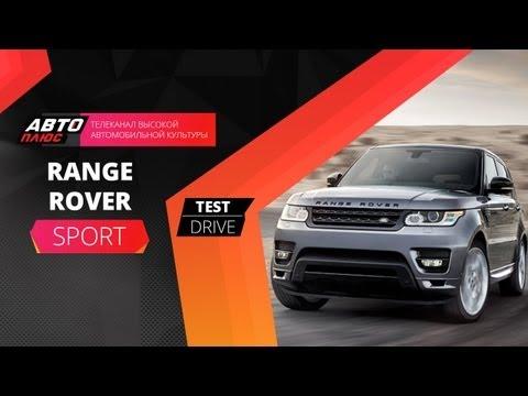 Тест-драйв Range Rover Sport 2013