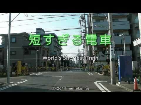 短すぎる電車 World's Shortest Train