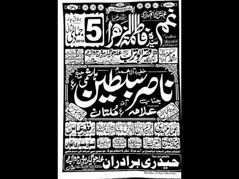 Majlis e Aza 22 Feb 2018  Place | Imambargah Qasar e Abu Turab A.S Haram Gate Multan