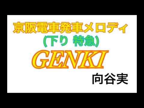 向谷実 【GENKI】京阪発メロ
