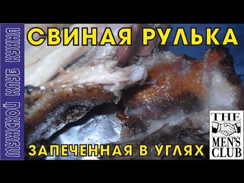 Свиная рулька запеченая в углях