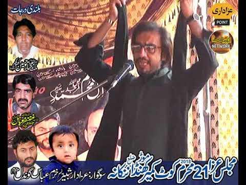 Zakir asad raza shah  majlis 21 Muharram 2018 koat kameer morah khunda