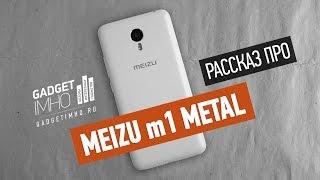 Обзор Meizu m1 Metal на Gadgetimho.Ru