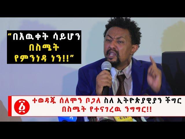 Ethiopia: Artist Solomon Bogale's Speech