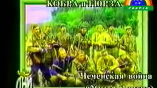 Штурм Бамута с Гюрзой   Assaulting Bamut Chechen war