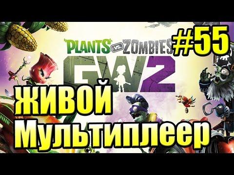 САДОВОЕ ПОБОИЩЕ! #55 — Plants vs Zombies Garden Warfare 2 {PS4} — Ай Эм Бэк