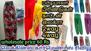 திருப்பூர் லெக்கின்ஸ் கார்மெண்ட்ஸ் wholesaler 60Rs