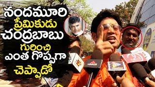 నందమూరి ప్రేమికుడు చంద్రబాబు గురించి ఎంత గొప్పగా చెప్పాడో | #NTRMahanayakudu Public Talk | TT