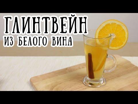 Глинтвейн из белого вина  [ CookBook | Рецепты ]