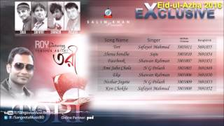 Tori - ধামাকা mixed audio album - Sangeeta Eid-ul-Azha 2016 Exclusive