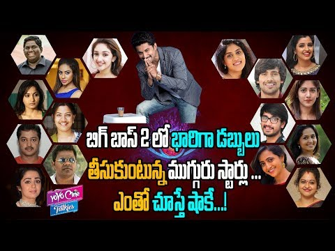 Nani Bigg Boss Telugu Season 2 contestants Remuneration List | Bigg Boss Season 2 | YOYO CineTalkies