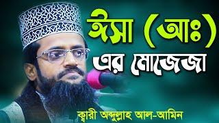 Download New Bangla Waj Mahafil 2017 By Quri Abdullah Al Amin আল আমিন Khulna, Bangladesh 3Gp Mp4