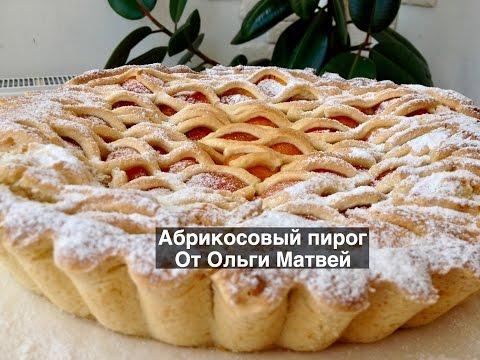 Абрикосовый Пирог, Очень Вкусный и Простой Рецепт | How to Make an Apricot Pie, English Subtitles