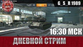 WoT Blitz - Дневной танковый стрим - World of Tanks Blitz (WoTB)
