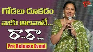 Hema Speech @ Ra Ra Telugu Movie Pre Release Event   Srikanth, Naziya, Seetha Narayana - TeluguOne