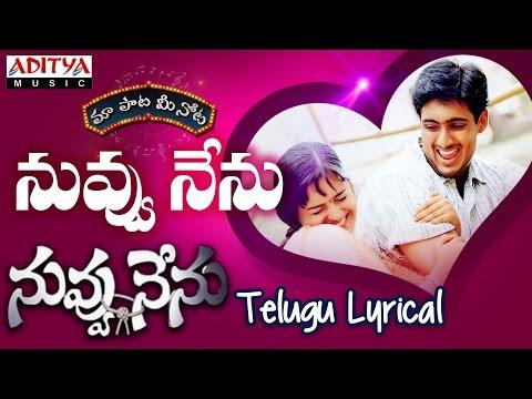 Nuvvu Nenu Full Song With Telugu Lyrics ||