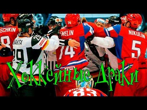 Хоккейные драки (часть 2)