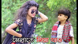 Melate Niya Jao O Chengra Bondhu । Rasel & Prioshi Piu । রংপুরের ভাওইয়া গান ।  Bangla New Song 2018