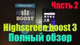 Highscreen boost 3 - Полный обзор