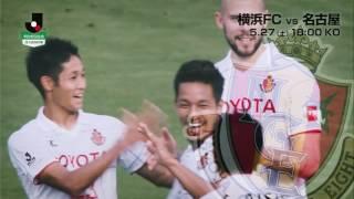 【公式】プレビュー:横浜FCvs名古屋グランパス 明治安田生命J2リーグ 第16節 2017/5/27