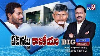 Big News Big Debate : Politics Over Praja Vedika In AP - Rajinikanth TV9
