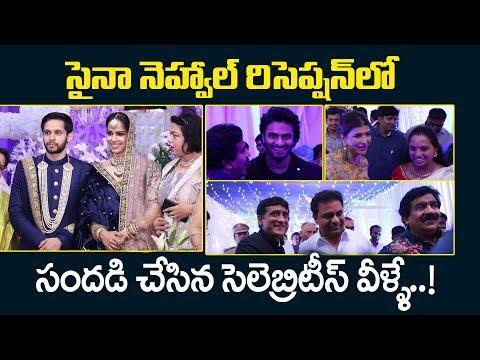 Celebrities at Saina Nehwal and Parupalli Kashyap Wedding Reception | Tollywood & Political Stars