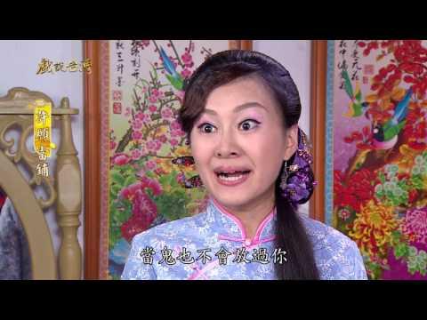 台劇-戲說台灣-許願當鋪-EP 04