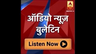 Audio Bulletin: Eid to be celebrated on Monday pan India