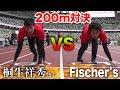 【国立競技場】桐生祥秀vsフィッシャーズで200m走対決!! thumbnail