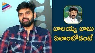 Sree Vishnu SUPERB Words about Balakrishna | Needi Naadi Oke Katha Interview | Telugu FilmNagar