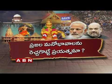 Debate   Ayodhya dispute   SC adjourns matter till January 2019   Part 1