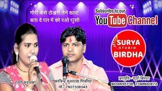अरविन्द्र  कुशवाहा और राखी कुशवाहा लोक गीत 7607308043