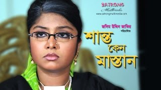 High lights Part । Junior Shanto Keno Mastan । Junior New Release Movie - 2016
