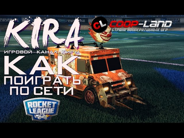 Руководство запуска: Rocket League по сети (Fix by REVOLT)