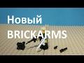 Новый BRICKARMS Views Of BRICKARMS Russian mp3